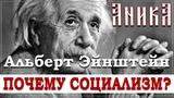 Почему социализм Альберт Эйнштейн Аника