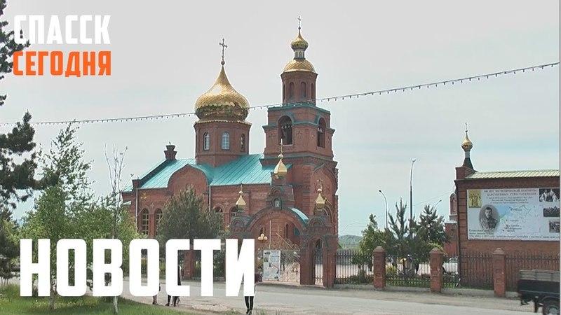 Вознесение Господня Спасск Дальний