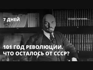101 год революции. Что осталось от СССР - 7 дней с Дмитрием Козенко