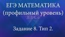 ЕГЭ МАТЕМАТИКА профильный уровень Задание 8 2 Стереометрия Прямоугольный параллелепипед