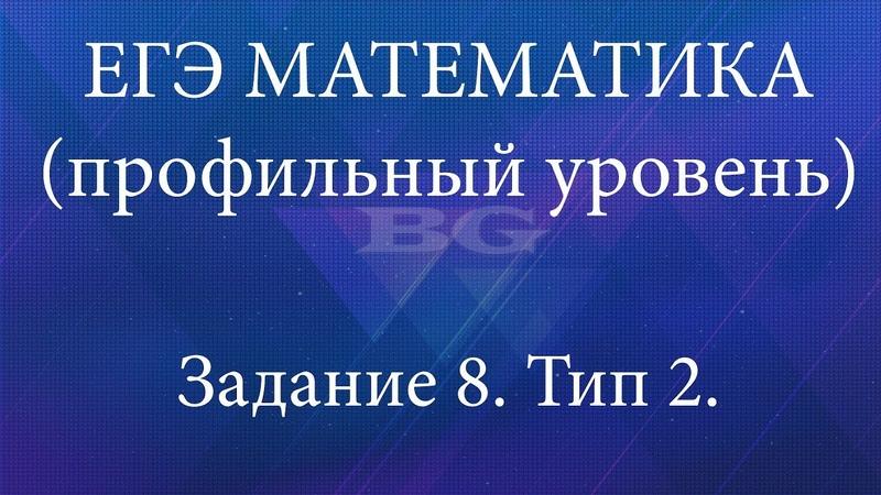 ЕГЭ МАТЕМАТИКА профильный уровень. Задание 8 (2). Стереометрия. Прямоугольный параллелепипед