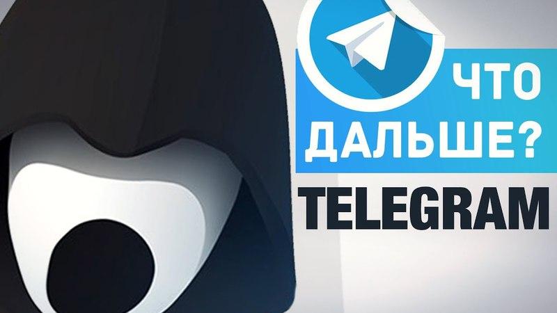 Хуые последствия блокировки Telegram ...