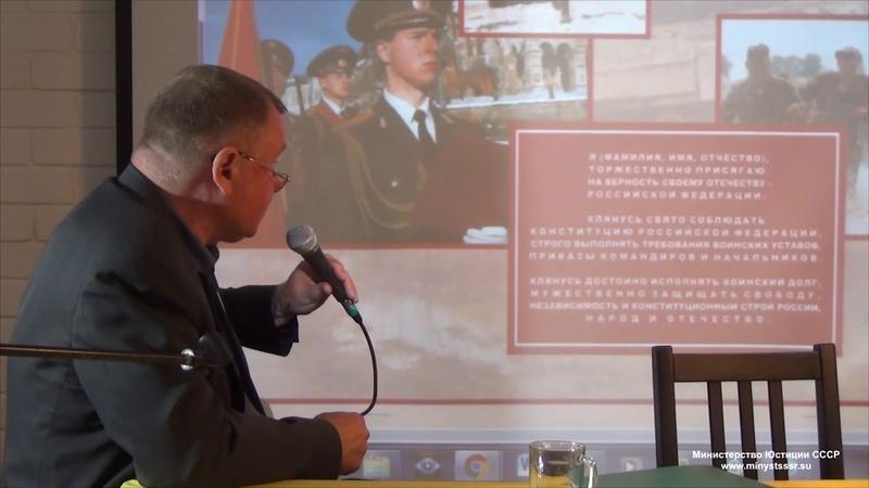 Кому приносят присягу в армии РФ (С.В. Тараскин)