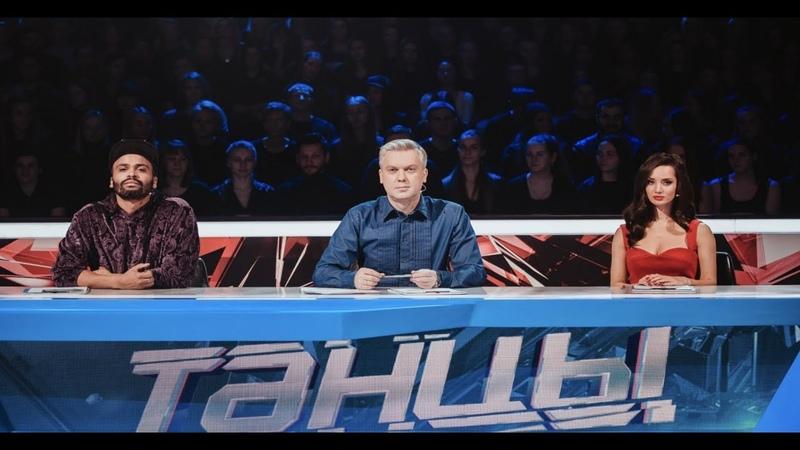 Танцы на ТНТ 5 сезон кастинг в Москве