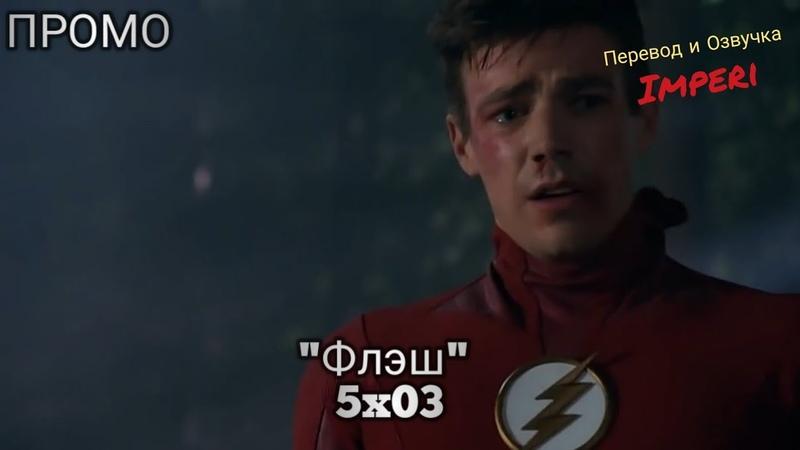 Флэш 5 сезон 3 серия / The Flash 5x03 / Русское промо