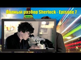 Английский на слух по сериалу Шерлок. Разбор фильма Episode 7