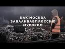 Московский мусор едет по России Специальный репортаж