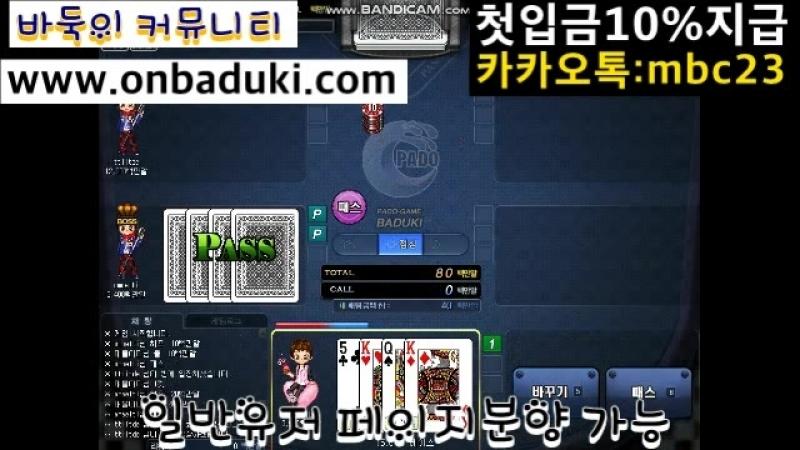 온라인포커사이트 onbaduki.com 온라인포커추천