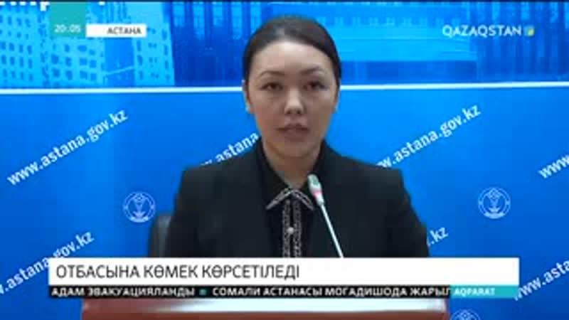 Астана әкімдігі қайғылы оқиғаға байланысты шұғыл жиын өткізді