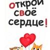 """""""Открой своё сердце!"""" - Волонтерское Движение"""