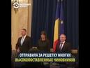 Экс-генпрокурор Румынии Лаура Кьовеши может стать главным прокурором Евросоюза