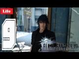 📺 СТРИМ Прохождение №9 - Final Fantasy XV Windows Edition 🤺