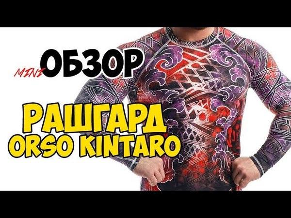 Компрессионный рашгард ORSO - KINTARO ОБЗОР от Burya shop
