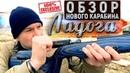 ПЕРВЫЙ обзор карабина Ладога 366ТКМ Новый охотничий карабин с продольно скользящим затвором