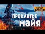 Проклятие Майя 1080p Мистика Остросюжетный триллер Приключения Фантастика Боевик
