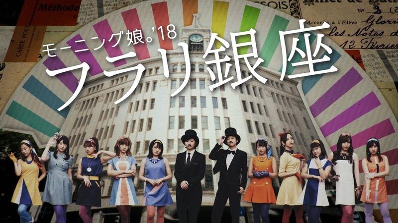 モーニング娘。'18『フラリ銀座』 Morning Musume。'18 Casually wandering about Ginza Promotion Edit