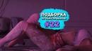 ЛУЧШИЕ COUB 22 - ПОДБОРКА САМЫХ ТОПОВЫХ ПРИКОЛОВ | BEST COUB 22 - A SELECTION OF THE TOP JOKES