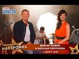 Звездный завтрак с Виктором Рыбиным и Натальей Сенчуковой
