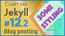 Сайт на Jekyll. 12.2 Стили для блога, тэги