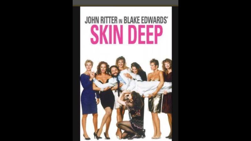 Мимолетное увлечение (До мозга костей) / Skin Deep, 1989 перевод Михалёва
