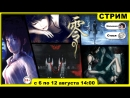 Wii Project Zero 4 День 7. Вспомнить всё!