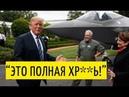 Скандал в США! Глава Пентагона обматерил F-35!