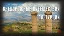Внедорожные путешествия по Турции эпизод 2 Арарат атака Баязет