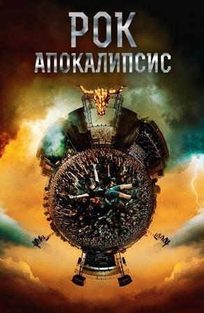 Рок Апокалипсис (Wacken 3D, 2014)
