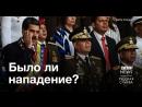 Что случилось с президентом Венесуэлы на параде?
