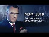 МЭФ-2018 - Россия и мир: образ будущего