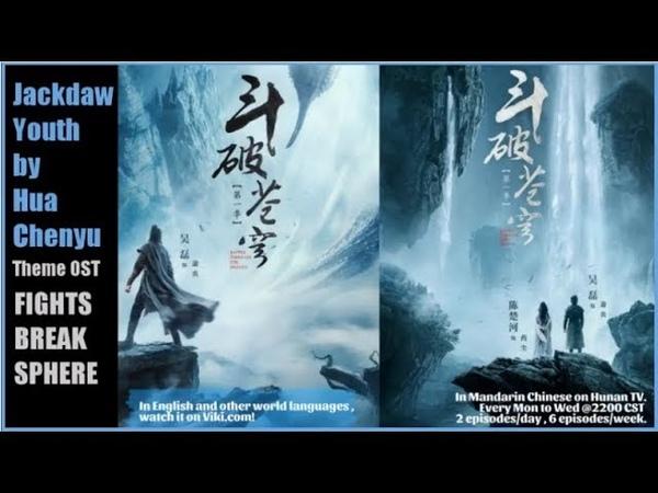 7 сент. 2018 г.[OST MV] Fights Break Sphere Theme OST - Jackdaw Youth by Hua Chenyu 斗破苍穹主题曲 《寒鸦少年》华晨宇