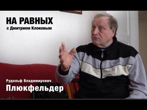 НА РАВНЫХ LIFE с Дмитрием Клоковым ПЛЮКФЕЛЬДЕР Рудольф Владимирович