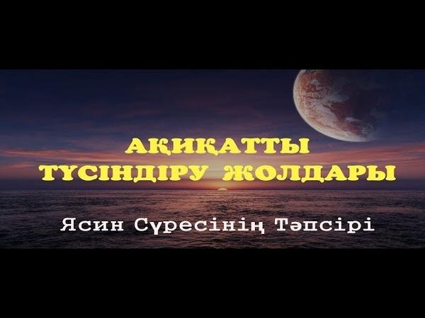 Ақиқатты Түсіндіру Жолдары /Ерлан Ақатаев ᴴᴰ