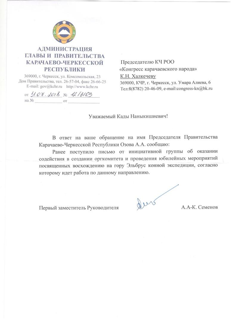 Нами получен ответ от Администрации Главы и Правительства Карачаево-Черкесской Республики, который публикуем для ознакомления