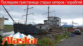 Последнее пристанище старых катеров кораблей. Хомер Аляска The boat graveyard.