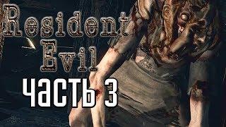 Resident Evil HD Remaster ► Прохождение 3 ► МОНСТР В ЦЕПЯХ