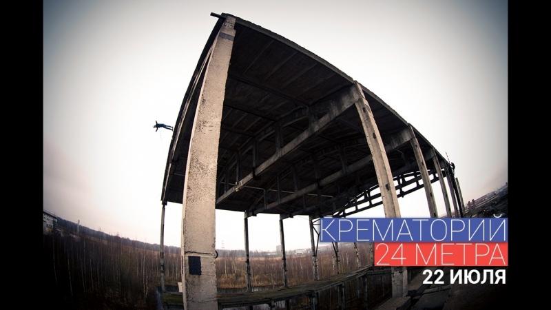 RAPT - прыжки с веревкой 22.07.2018. Объект Крематорий СПБ