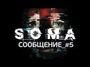 SOMA Сообщение 5