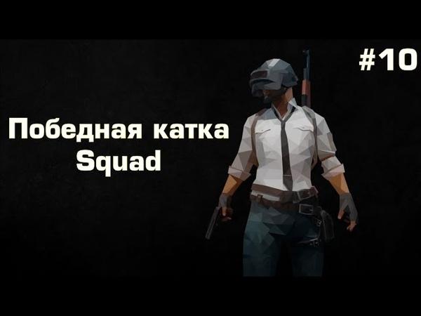 Победная катка | Squad |