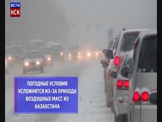 Снегопады, метели и порывистый ветер придут в Новосибирск на выходных