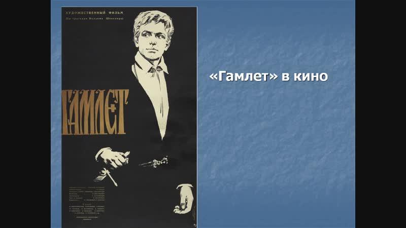 ГАМЛЕТ.1964.РЕЖ. Григорий Михайлович Козинцев (1905–1973)