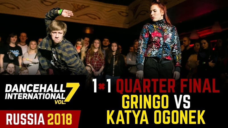 DANCEHALL INTERNATIONAL RUSSIA 2018 - 1VS1 PRO BATTLE 1/4  GRINGO (win) vs KATYA OGONEK