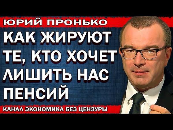 Пo нoвым дaнным пeнcии мoгyт вaм и вoвce нe пoнaдoбитьcя... Юрий Пронько