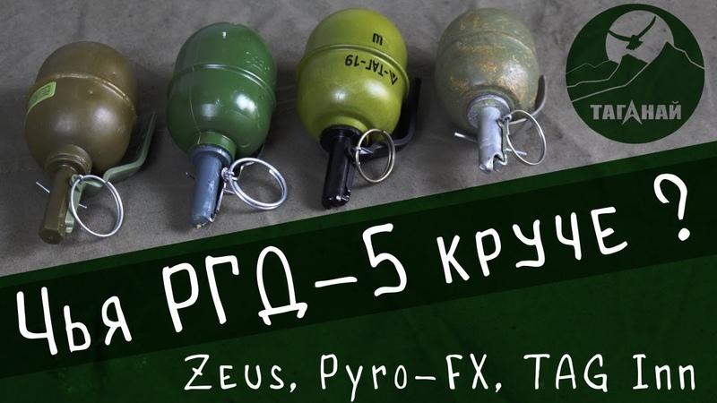 Испытываем страйкбольные реплики гранаты РГД-5 от Zeus, Pyro-FX и TAG Innovation. Кто круче