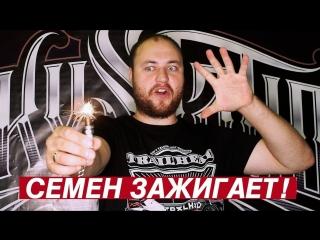 Sergey Stilov КАК ЗАЖЕЧЬ В МОТОРЕ