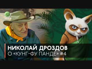Николай Дроздов на Кино ТВ —Красная панда («Кунг-фу Панда»)