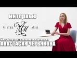 Интервью с участниками: Анастасия Червякова