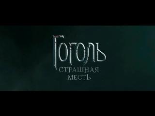 Гоголь: Страшная месть - тизер. Всё о фильме - kinorium.com
