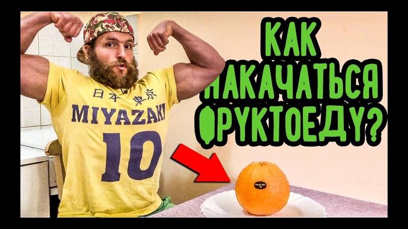 Как накачаться фруктоеду Заводной Апельсин