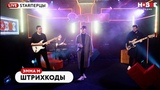 ЭММА М - Штрихкоды (LIVE) | STARПЕРЦЫ | НОВОЕ РАДИО
